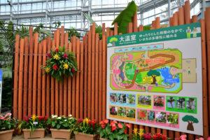 植物園 大温室 案内図