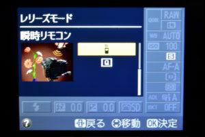 D5100 設定画面 瞬時リモコン