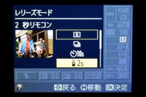 D5100 設定画面 2秒リモコン