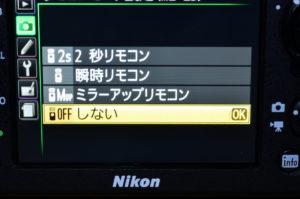 D7100 設定画面 リモコン