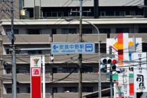 安芸中野駅 案内板