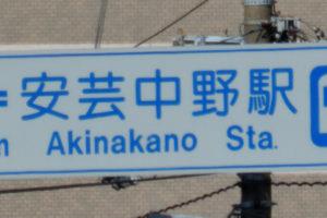 安芸中野駅 案内板 等倍