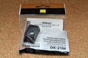 DK-21M パッケージ