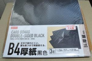 ダイソー 厚紙 黒 B4